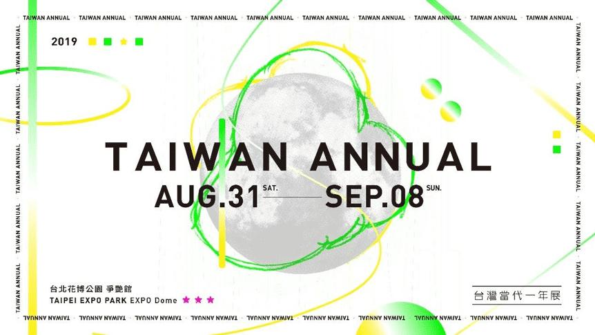 印度藝術家來台灣了!今年不能錯過的藝術展覽「台灣當代一年展」