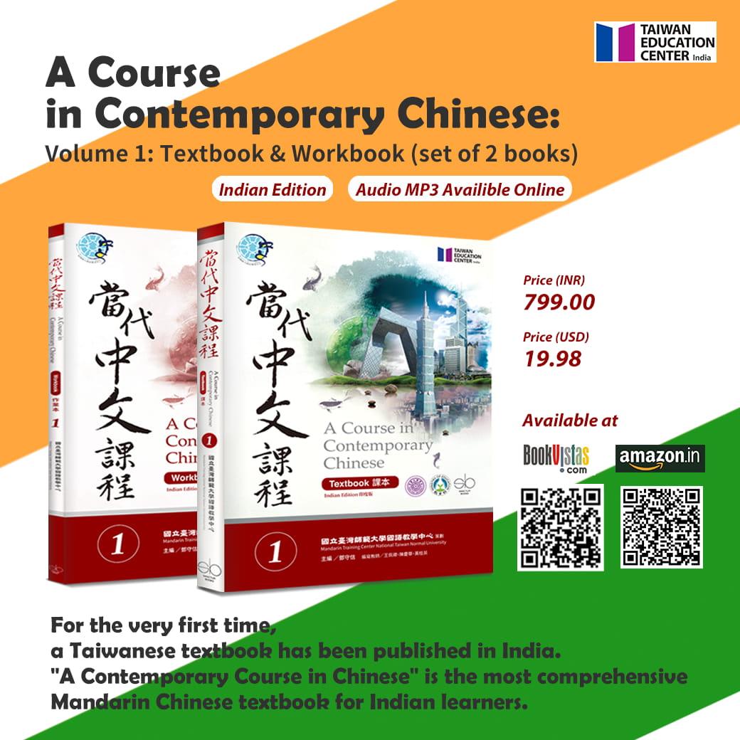 第一本在印度出版的臺灣書籍《當代中文課程1》,華語教材在地化